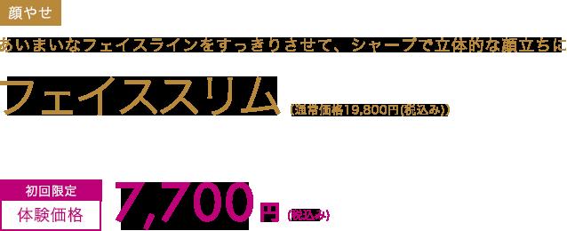 フェイススリム 初回限定体験価格7,700円(税込み)