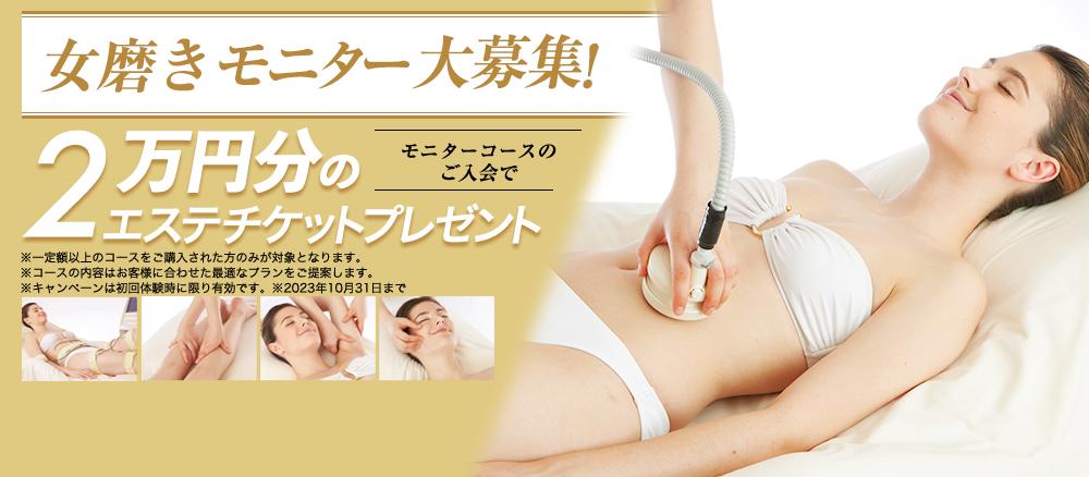 モニター大募集!3万円分のエステチケットプレゼント!!